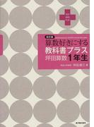 算数好きにする教科書プラス坪田算数1年生 改訂版