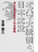 オバマ大統領と日本沈没 知られざる変幻と外交戦略