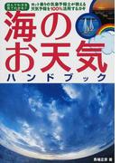 海のお天気ハンドブック ヨット乗りの気象予報士が教える天気予報を100%活用するカギ 読んでわかる見てわかる!!