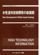水性塗料技術開発の新展開 (ファインケミカルシリーズ)(ファインケミカルシリーズ)