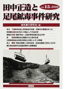 田中正造と足尾鉱毒事件研究 15(2009)