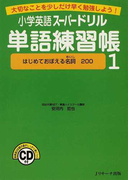 小学英語スーパードリル単語練習帳 大切なことを少しだけ早く勉強しよう! 1 はじめておぼえる名詞200