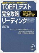 TOEFLテスト完全攻略リーディング 戦略的リーディング、素早い情報の読み取り方、問題タイプ別解法を徹底解説 (TOEFLテスト完全攻略シリーズ)