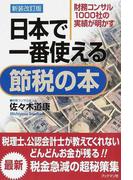 日本で一番使える節税の本 財務コンサル1000社の実績が明かす 新装改訂版