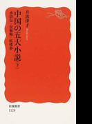中国の五大小説 下 水滸伝・金瓶梅・紅楼夢 (岩波新書 新赤版)(岩波新書 新赤版)