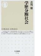 学歴分断社会 (ちくま新書)(ちくま新書)