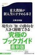東大教師が新入生にすすめる本 2 (文春新書)(文春新書)