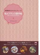 私のフランス語手帖 単語絵本とかんたんフレーズ (CD BOOK)(CDブック)
