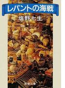 レパントの海戦 改版 (新潮文庫)(新潮文庫)