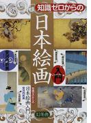知識ゼロからの日本絵画入門
