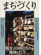 季刊まちづくり 22 特集観光立国時代の地域づくり