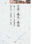 言説・儀礼・参詣 〈場〉と〈いとなみ〉の神道研究 (久伊豆神社小教院叢書)