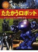 たたかうロボット (世界のロボット)