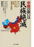中国の狙いは民族絶滅 チベット・ウイグル・モンゴル・台湾、自由への戦い