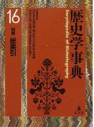 歴史学事典 16 別巻総索引