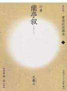 書道技法講座 改訂版 7 行書 蘭亭叙