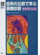 症例の比較で学ぶ画像診断骨軟部50選