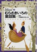 ラング世界童話全集 改訂版 10 むらさきいろの童話集 (偕成社文庫)(偕成社文庫)