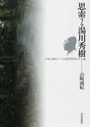 思索する湯川秀樹 日本人初のノーベル賞受賞者の天才論