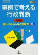 事例で考える行政判断 第7次改訂版 係長編 係長に求められる判断力ABC (事例series)