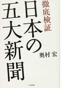 徹底検証日本の五大新聞