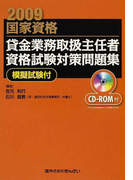 貸金業務取扱主任者資格試験対策問題集 国家資格 2009