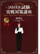 ソムリエ試験実戦対策講座 ソムリエ/ワインアドバイザー/ワインエキスパートをめざす人へ 2009年版