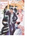 十年愛(パインコミックス) 2巻セット