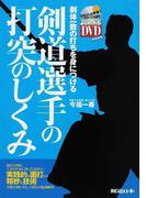 剣道選手の打突のしくみ 剣体一致の打ちを身につける (よくわかるDVD+BOOK 剣道日本)