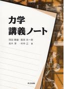 力学講義ノート