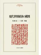 現代世界経済の構図 (MINERVA人文・社会科学叢書)