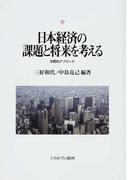 日本経済の課題と将来を考える 学際的アプローチ (神戸国際大学経済文化研究所叢書)