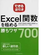 Excel関数を極める勝ちワザ700 できる逆引き