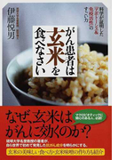がん患者は玄米を食べなさい 科学が証明した「アポトーシス&免疫活性」のすごい力