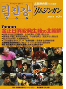 季刊リムジンガン 北朝鮮内部からの通信 日本語版 第3号(2009年春号)