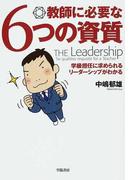 教師に必要な6つの資質 学級担任に求められるリーダーシップがわかる