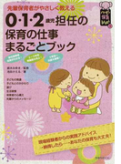 0・1・2歳児担任の保育の仕事まるごとブック 先輩保育者がやさしく教える