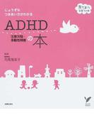 ADHD注意欠陥・多動性障害の本 じょうずなつきあい方がわかる (セレクトBOOKS 育ちあう子育ての本)