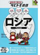 ロシア ロシア語+日本語英語 (絵を見て話せるタビトモ会話 ヨーロッパ)