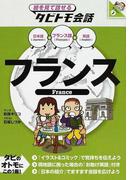 フランス フランス語+日本語英語 (絵を見て話せるタビトモ会話 ヨーロッパ)