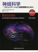 神経科学 コミュニケーション障害理解のために 第2版
