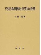 不法行為準拠法と実質法の役割 (愛媛大学法学会叢書)