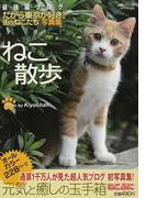 ねこ散歩 通算1千万人が見た超人気ブログ「だから東京が好き!街のねこたち」写真集 ねこぷにオールカラー写真集 (メディアックスMOOK)