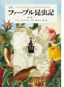 ファーブル昆虫記 完訳 第7巻上