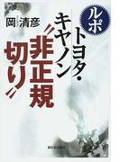 """ルポトヨタ・キヤノン""""非正規切り"""""""