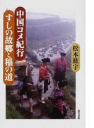 中国コメ紀行すしの故郷と稲の道