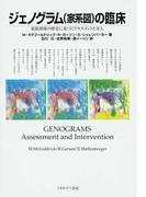 ジェノグラム〈家系図〉の臨床 家族関係の歴史に基づくアセスメントと介入