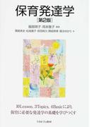 保育発達学 第2版