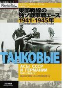 東部戦線の独ソ戦車戦エース1941−1945年 WW2戦車最先進国のプロパガンダと真実 (独ソ戦車戦シリーズ)