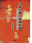 日本仏教の教理形成 法会における唱導と論義の研究